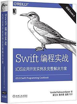 Swift编程实战